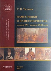 Наместники и наместничества в конце XVI – начале XVIII века