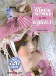 Шьем одежду для кукол. Книга с выкройками в натуральную величину. Более 120 моделей