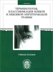 Терминология, классификация боевой и небоевой хирургической травмы: учеб.пособие. 2-е изд., перераб.