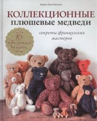 Коллекционные плюшевые медведи. Секреты французских мастеров