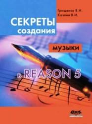 Секреты создания музыки в Reason 5 (доп. тираж)