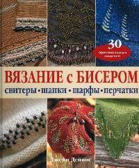 Вязание с бисером. Свитеры, шапки, шарфы, перчатки