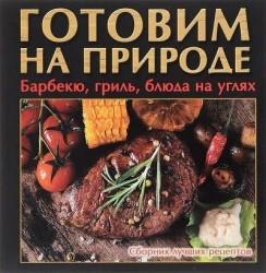 Сборник лучших рецептов.Готовим на природе.Барбекю,гриль,блюда на углях