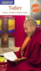 Тибет. Место, которое меняет жизнь (+ 20 карт и схем)