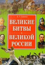 Великие битвы великой России(+36 цв.вкл)
