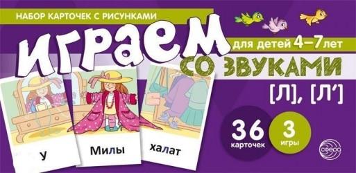 Играем со звуками [Л], [Л`]. Набор карточек с рисунками для детей 4-7 лет