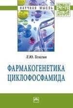 Фармакогенетика циклофосфамида