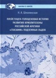 Плейстоцен-голоценовая история развития криолитозоны Российской Арктики глазами подземных льдов