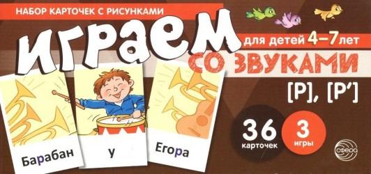 Играем со звуками [Р], [Р`]. Набор карточек с рисунками для детей 4-7 лет
