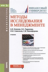 Методы исследования в менеджменте. Учебник (+ эл. прил. на сайте)