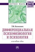 Дифференциальная психофизиология и психология. Ключевые идеи