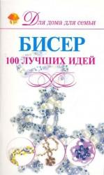 Скр(мел)ДДС.Бисер.100 лучших