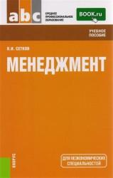 Менеджмент (для СПО). Учебное пособие
