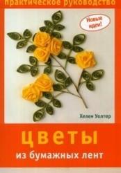 Цветы из бумажных лент. Практическое руководство