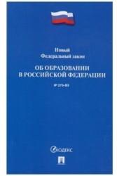 Новый Федеральный закон Об образовании в Российской Федерации №273-ФЗ