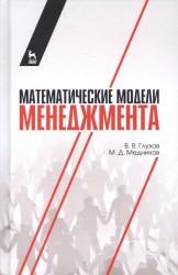 Математические модели менеджмента. Учебное пособие