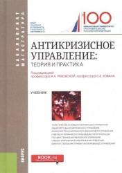 Антикризисное управление. Теория и практика. Учебник
