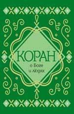 Коран о Боге и людях