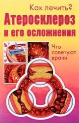 Атеросклероз и его осложнения. Что советуют врачи