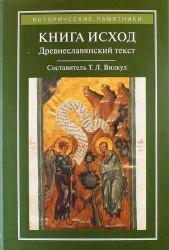 Книга Исход. Древнеславянский полный (четий) текст по спискам XIV-XVI веков