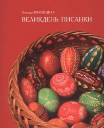 Великдень писанки