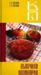 Яблочная кулинария Сборник кулинарных рецептов (Кулинарная Школа Лагутиных). Лагутина Л. (Феникс)