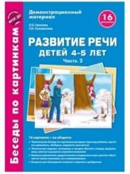 Дем.материал\Беседы по картинкам\Развитие речи детей 4-5 лет\Зима.Весна Часть 2