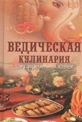 Ведическая кулинария для современных хозяек