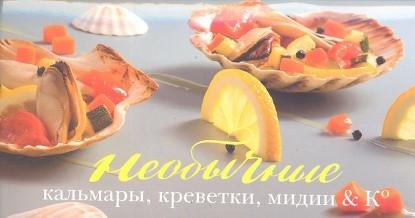 Необычные кальмары, креветки, мидии & Ко