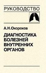 Диагностика болезней внутренних органов. Том 3. Диагностика болезней органов дыхания