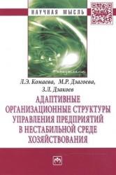 Адаптивные организационные структуры управления предприятий в нестабильной среде хозяйствования: Монография