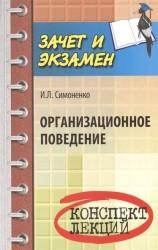 Организационное поведение: конспект лекций