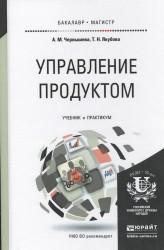 Управление продуктом. Учебник и практикум для бакалавриата и магистратуры