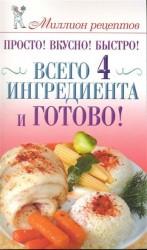 Просто! Вкусно! Быстро! Всего 4 ингредиента - и готово!