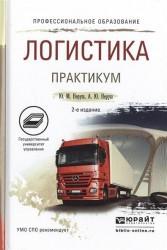 Логистика. Практикум: Учебное пособие для СПО. 2-е издание, переработанное и дополненное