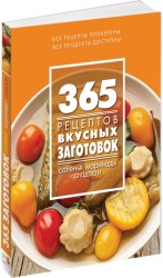 365 рецептов вкусных заготовок. Соленья. Маринады. Сладости