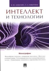 Интеллект и технологии.Монография.