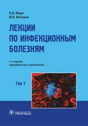 Лекции по инфекционным болезням. В 2-х томах. Том 1