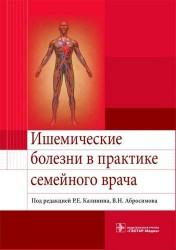 Ишемические болезни в практике семейного врача. Учебное пособие