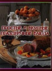 Простые и вкусные праздничные блюда