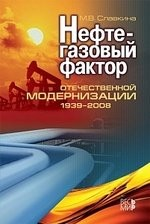 Нефтегазовый фактор отечественной модернизации 1939-2008