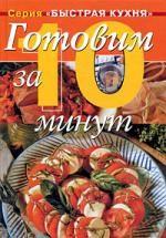 Готовим за 10 минут Коллекция кулинарных рецептов