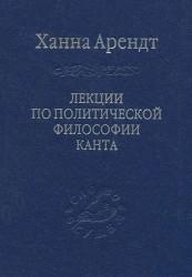 Лекции по политической философии Канта