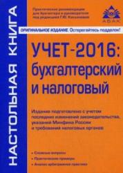 Учет - 2016: бухгалтерский и налоговый. Касьянова Г.Ю.