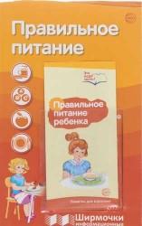 Ширмочки информационные. Правильное питание (с пластиковым карманом и буклетом). А-4