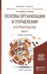 Основы организации и управления в строительстве в 2 ч. Часть 1. Учебник и практикум для бакалавриата и магистратуры