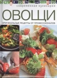 Овощи. Оригинальные рецепты от профессионалов