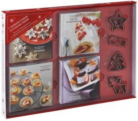 С Новым годом и Рождеством! Праздничные лакомства. 90 чудесных рецептов и 4 формочки-выемки для печенья