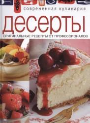 Десерты. Оригинальные рецепты от профессионалов