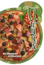Пицца. От Американо до Яблочной
